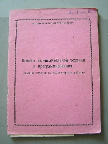 ОВТ в КВКУРЭ ПВО