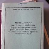 Тезисы докладов краевой научной конференции