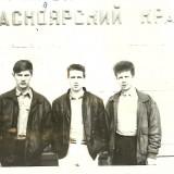 Васильцов Николай, Шипаев.Евгений,Прижанов Константин